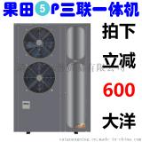 果田 WG-05H/S空气能热水器商用5p空调地暖热水三联一体机