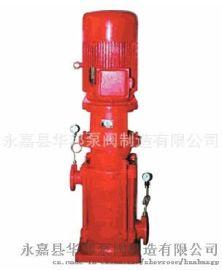 厂家供应XBD-DL立式多级消防泵