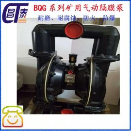 BQG140/0.3矿用气动隔膜泵 防爆耐腐蚀隔膜泵