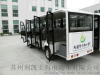 利凱士得14座電動觀光車,景區遊覽車製造,觀光車供應商