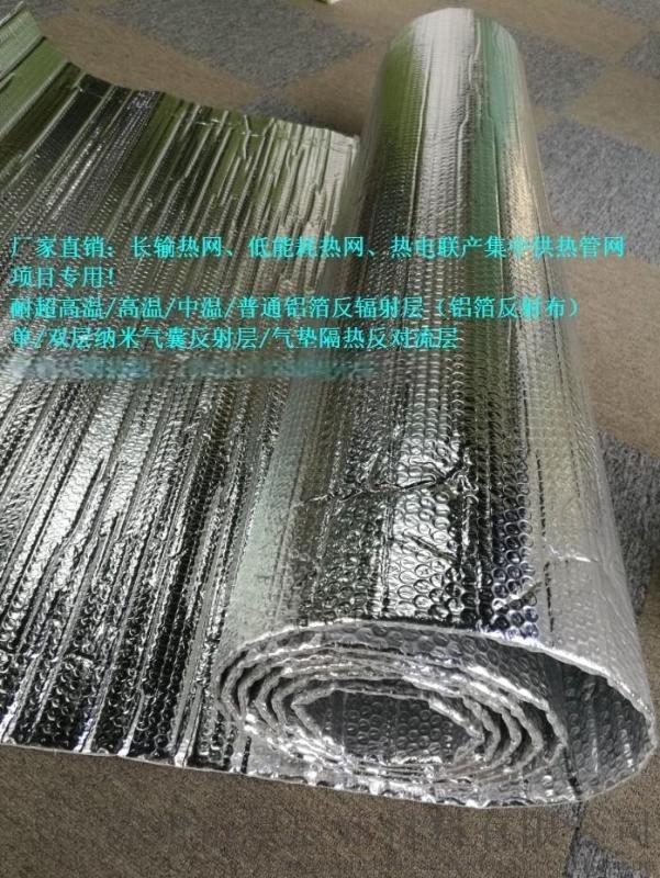 厂家直销低能耗热网  气垫隔热反对流层380g/M2