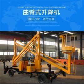移动曲臂式升降平台 柴电两用高空维修作业车 电动升降机