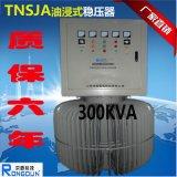 隧道专用300KVA稳压器超低压稳压器价格厂家直销