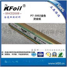 金麦田P7系P7-3002金色烫金纸专用高温水转印纸烫金纸销量**