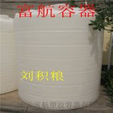 5立方塑料儲罐5噸防腐蝕化工桶5T化工水箱