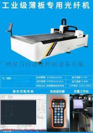 佛山金属薄板激光切割机 广告字切割机 广州汉马激光
