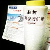 热感纤维、热感纱线、吸湿发热、蓄热中棉