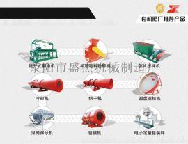 供应粉状有机肥设备 小型鸡粪有机肥生产线设备多少钱
