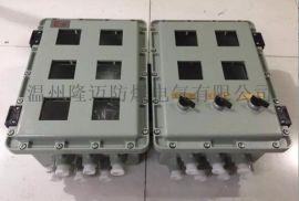 BJX-10/20防爆接线端子箱
