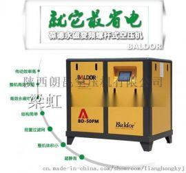 陕西葆德空压机总代理 葆德智能永磁变频螺杆空压机7.5KW11KW15KW22KW37KW45KW