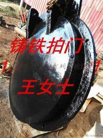 DN1000mm  污水处理铸铁拍门