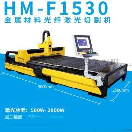 不锈钢碳钢激光切割机1530交换平台 广州汉马激光