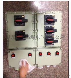 铝合金防爆电源控制箱 带漏电防爆动力箱