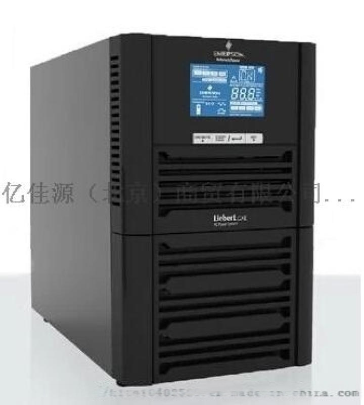 艾默生ups电源-在线式主机全系列