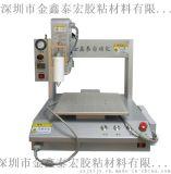 金鑫泰PUR热熔胶点胶机手机壳点胶机常用
