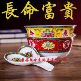 老人寿辰礼品寿碗