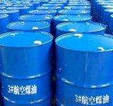 航空煤油生产厂家/单桶可售