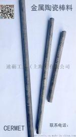 D14-75mm碳氮化钛**属陶瓷棒