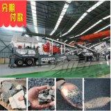 矿山用破碎机 机制砂骨料处理设备