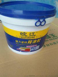 廣西南寧皖江廠家直銷強力背塗膠,瓷磚膠