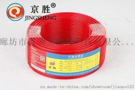 京胜铜芯聚氯乙烯绝缘电线BV2.5