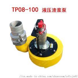 4寸液压渣浆泵机械密封滴水不漏液压吸污泵