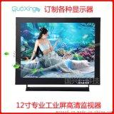 LCD液晶高清铁壳安防监视器 深圳伟视12寸监视器