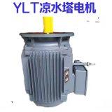 厂家直销YLT801-4/0.55KW防水专用电机