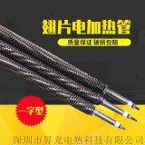 乾燒電熱管圓形散熱片加熱管空氣管v500w