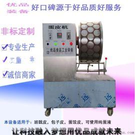 煎蛋皮薄饼机,春卷皮千层饼机,商用春卷机烙饼机器