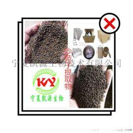沙苑子提取物 10:1  水溶性 凯源生物现货提供