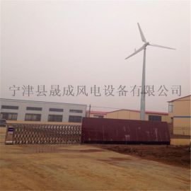 求购晟成20KW风力发电机 永磁低风速风力发电机 环保节能 持久耐用