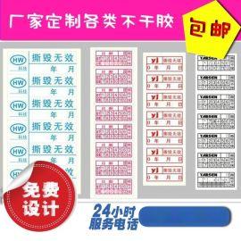 北京彩色圆点标签贴纸自粘性不干胶数字贴
