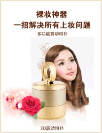 雅诗卡洛ZD-201深圳厂家批发韩国新款美妆工具 3D微频振动粉扑 电动美容上妆粉扑