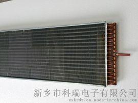 無霜風冷翅片冷櫃蒸發器冷凝器河南科瑞