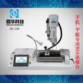 BGA返修台恒温DH-200预热芯片维修工作台