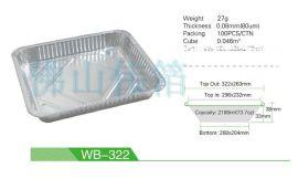 伟箔WB-322 铝箔餐盒 铝箔烧烤一次性餐具 锡箔盘 烧烤烘培铝箔盘 厂家直销