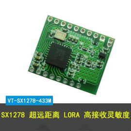 SX1278 无线模块 433MHZ无线串口 模块 LORA扩频3000米远距离传输