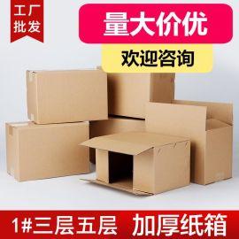纸箱批发1号淘宝快递纸箱3层特大号搬家箱包装盒加厚