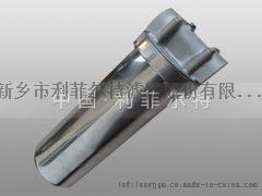 10寸水滤器不锈钢外壳