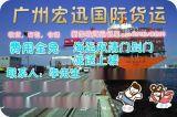 广州海运到新加坡双清到门海运新加坡专线服务