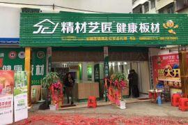 中国生态板**精材艺匠红安**店盛大开业