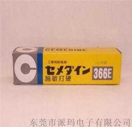 供应现货日本施敏打硬366E 橡胶填充剂 汽车档风玻璃胶 防水胶