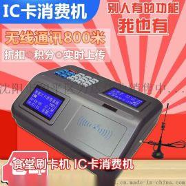 辽源饭卡机厂家,辽源IC卡消费机系统,辽源  食堂一卡通