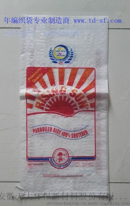 25KG, 50KG 大米用编织袋