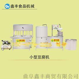 全自动豆腐机厂家 小型豆腐机 鑫丰多功能豆腐机操作