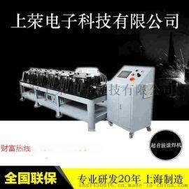 金属焊接机+超声波金属滚焊接机