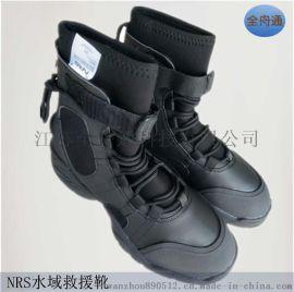 NRS-水域装备靴/防水救援靴 水陆两用靴