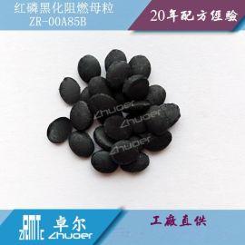 20年配方为您再次降低添加量PA66、PA6红磷黑化阻燃母粒 尼龙黑色阻燃母粒