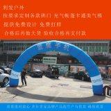 充氣拱門定製圖片四柱聯拱圖片各品牌戶外宣傳充氣定製